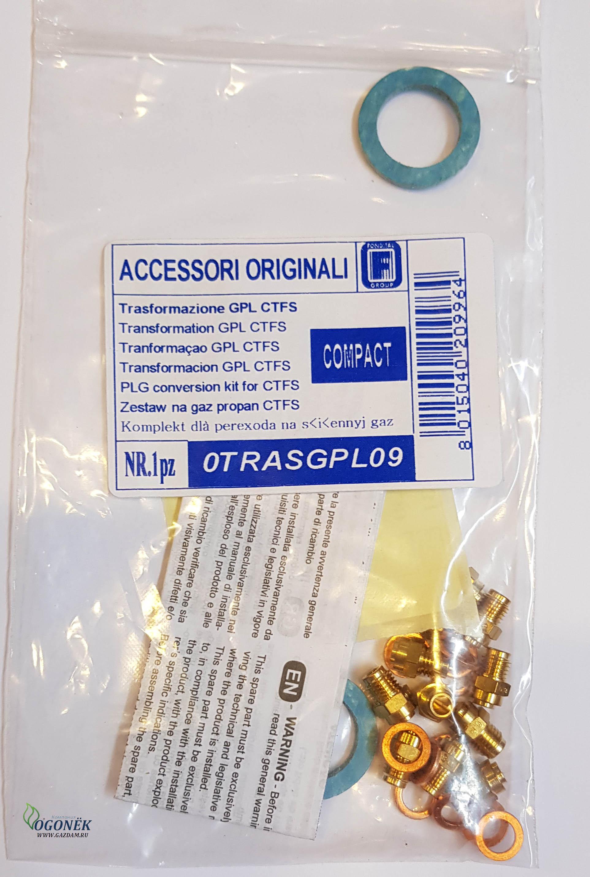 0TRASGPL09 Комплект переналадки горелки на сжиженный газ для компактных котлов серии CTFS