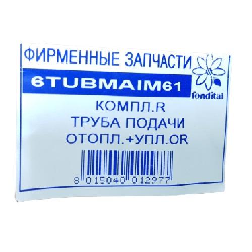 6TUBMAIM61 Трубка подающей магистрали с торообразной прокладкой